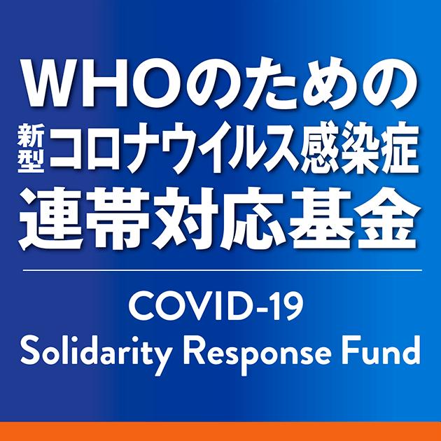 WHOのための新型コロナウイルス感染症連帯対応基金