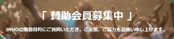 賛助会員募集中