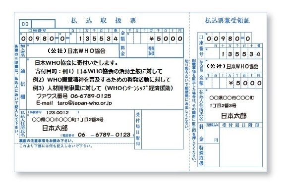 払込取扱票の記入例