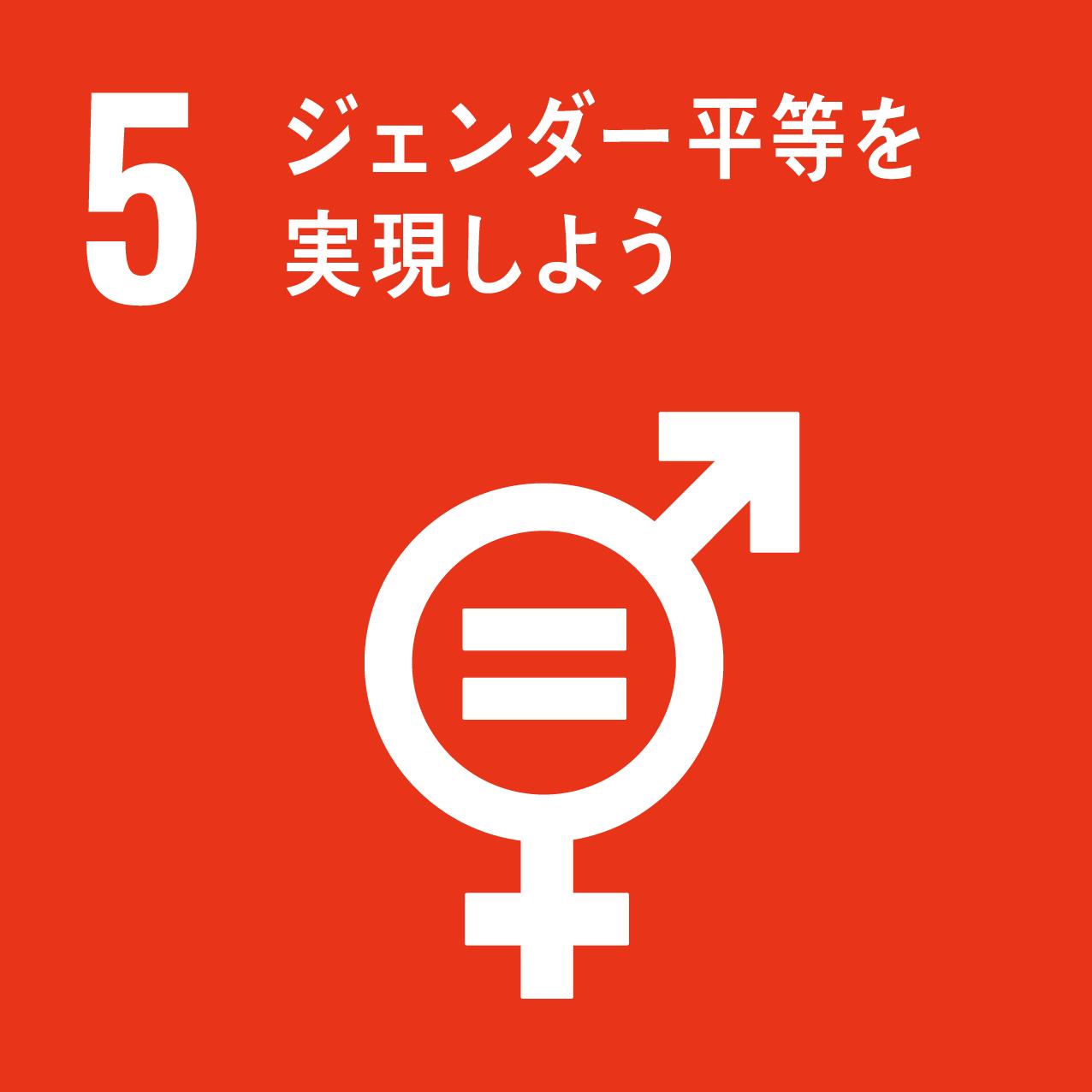 5.ジェンダー平等