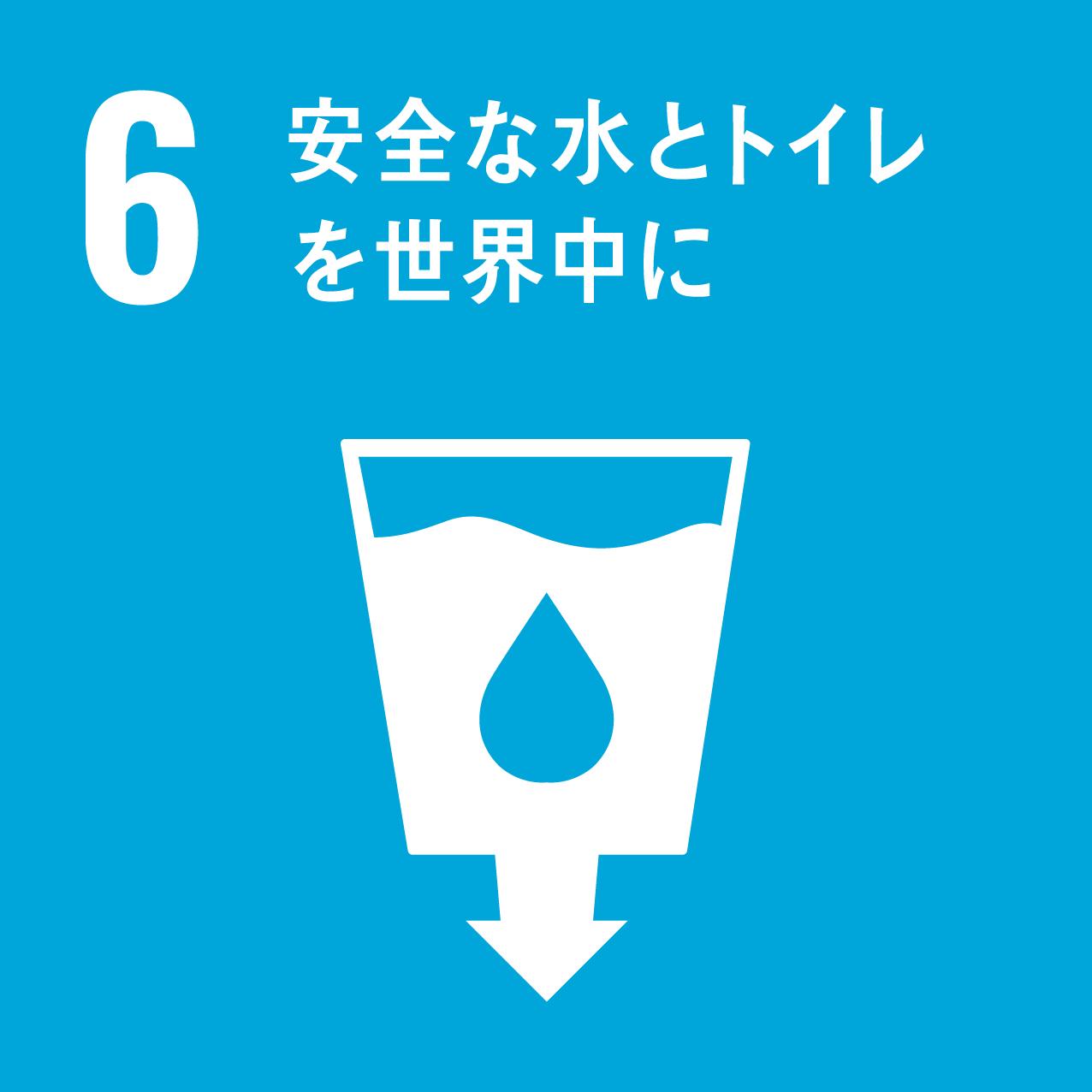 6.安全な水と卜イレ