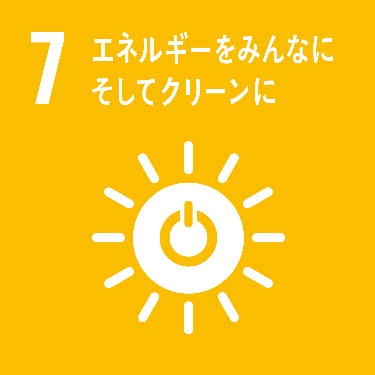 7.クリーンエネルギー