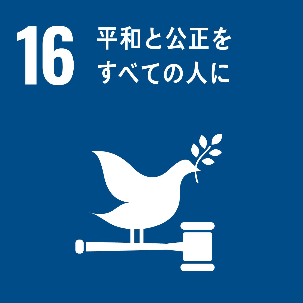 16.平和と公正
