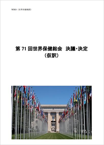 第 71 回世界保健総会 決議・決定 (仮訳)