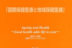 第50号(2012秋号)